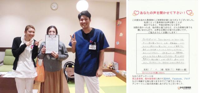 伊丹市 ぎっくり腰 電気治療