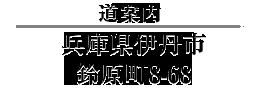 兵庫県伊丹市鈴原町8-68