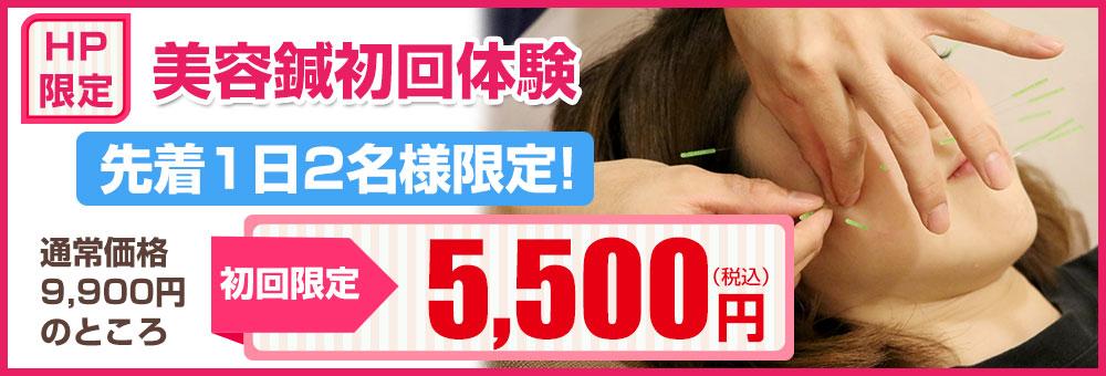 HP限定初回特別価格5500円